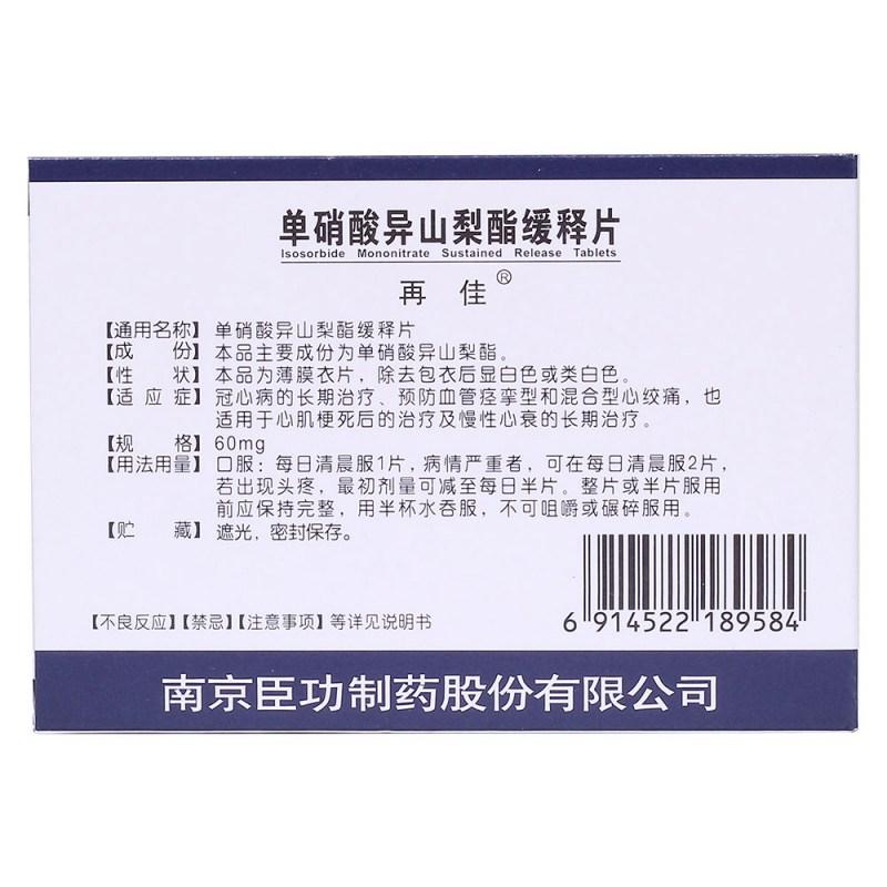 单硝酸异山梨酯缓释片(再佳)
