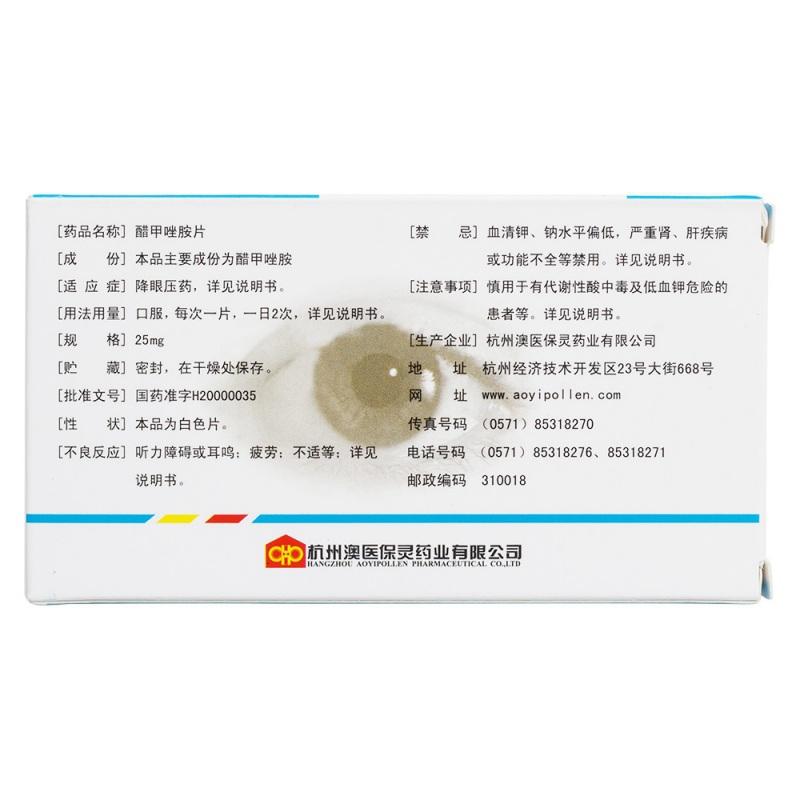 醋甲唑胺片(尼目克司)