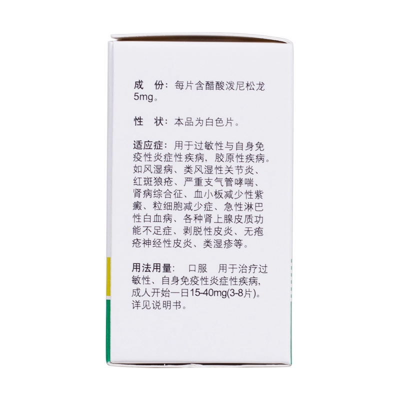 醋酸泼尼松龙片(信谊)