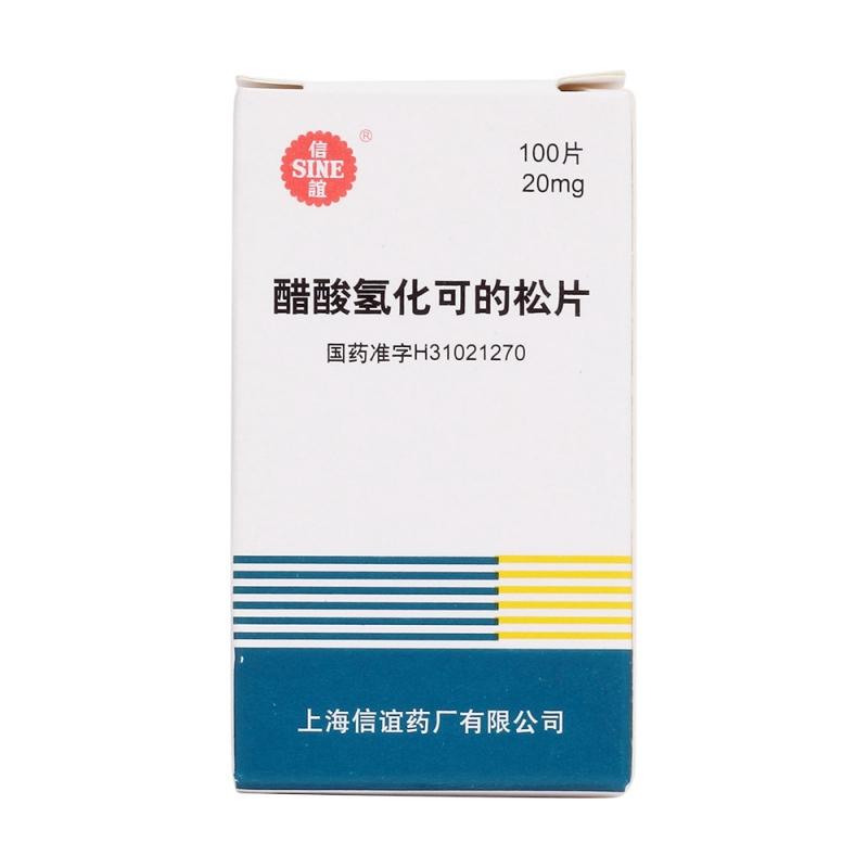 醋酸氢化可的松片(信谊)