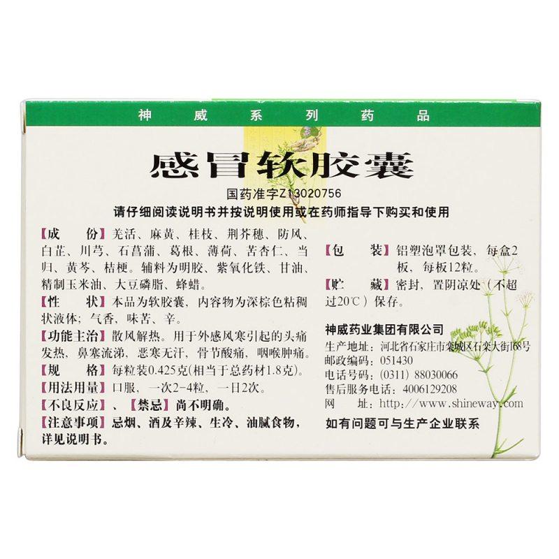 感冒软胶囊(神威)