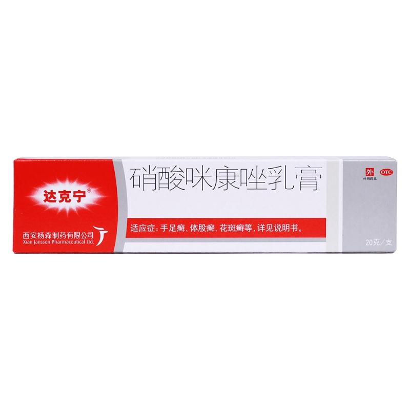 达克宁乳膏 20mg/g(达克宁)