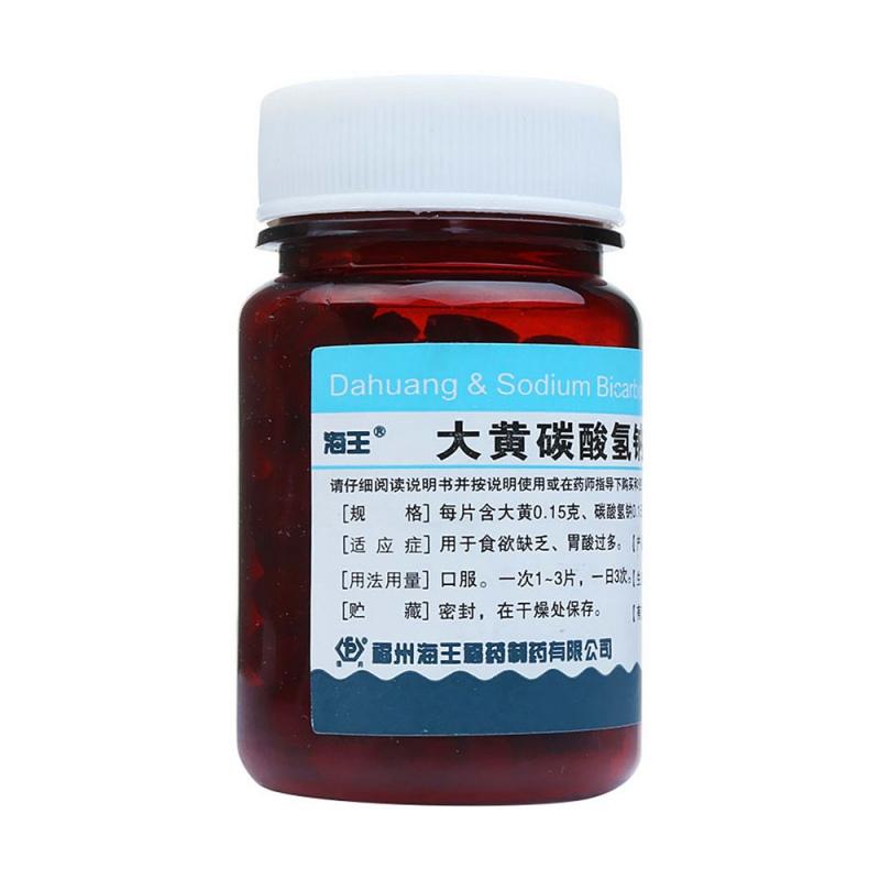 大黄碳酸氢钠片(海王)