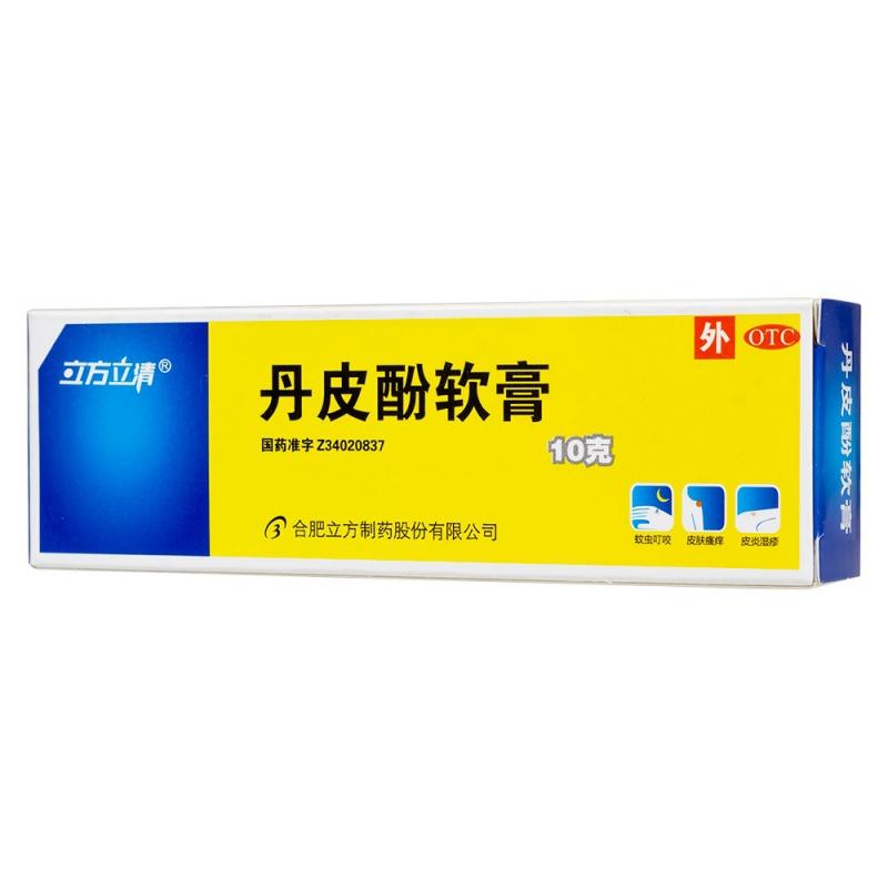 丹皮酚软膏(立方立清)