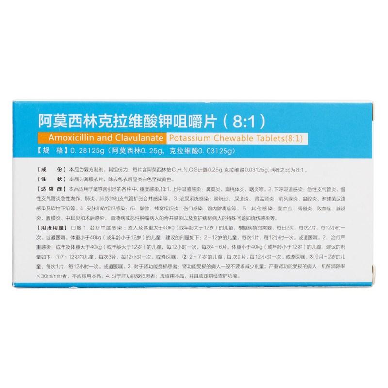 阿莫西林克拉维酸钾咀嚼片(8:1)(源瑞)