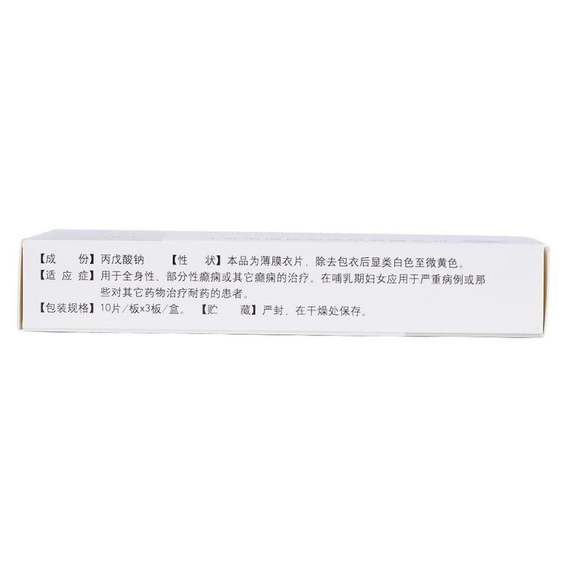 丙戊酸钠缓释片(典泰)