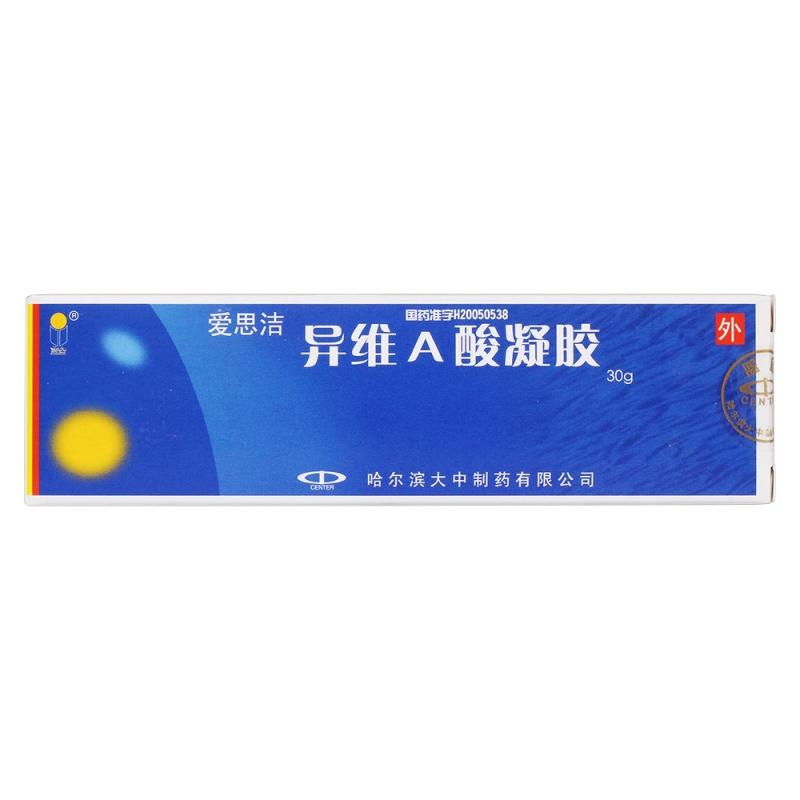 异维A酸凝胶(爱思洁)