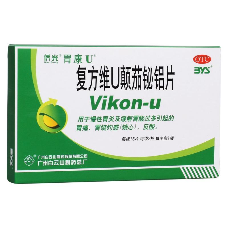 复方维U颠茄铋铝片(胃康U)