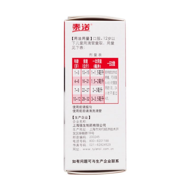 对乙酰氨基酚混悬滴剂(泰诺林)