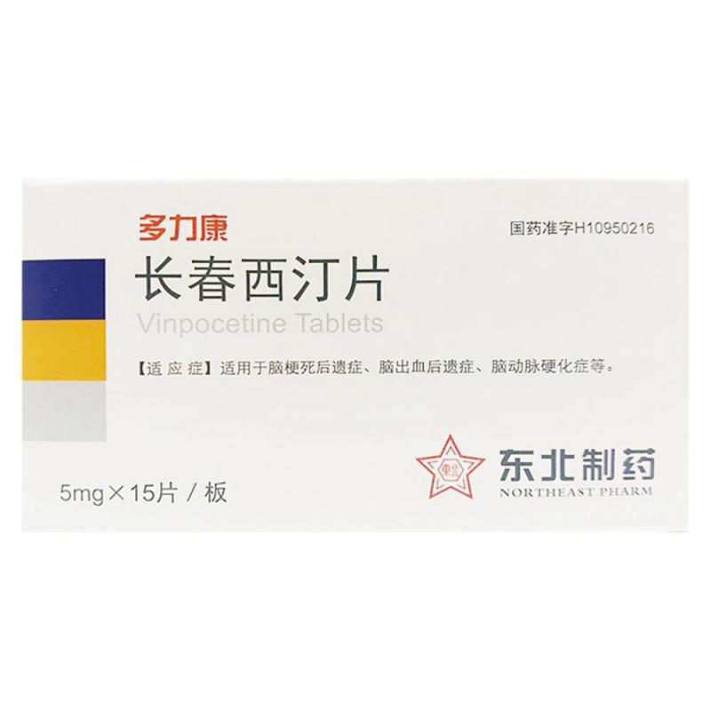 长春西汀片(多力康)