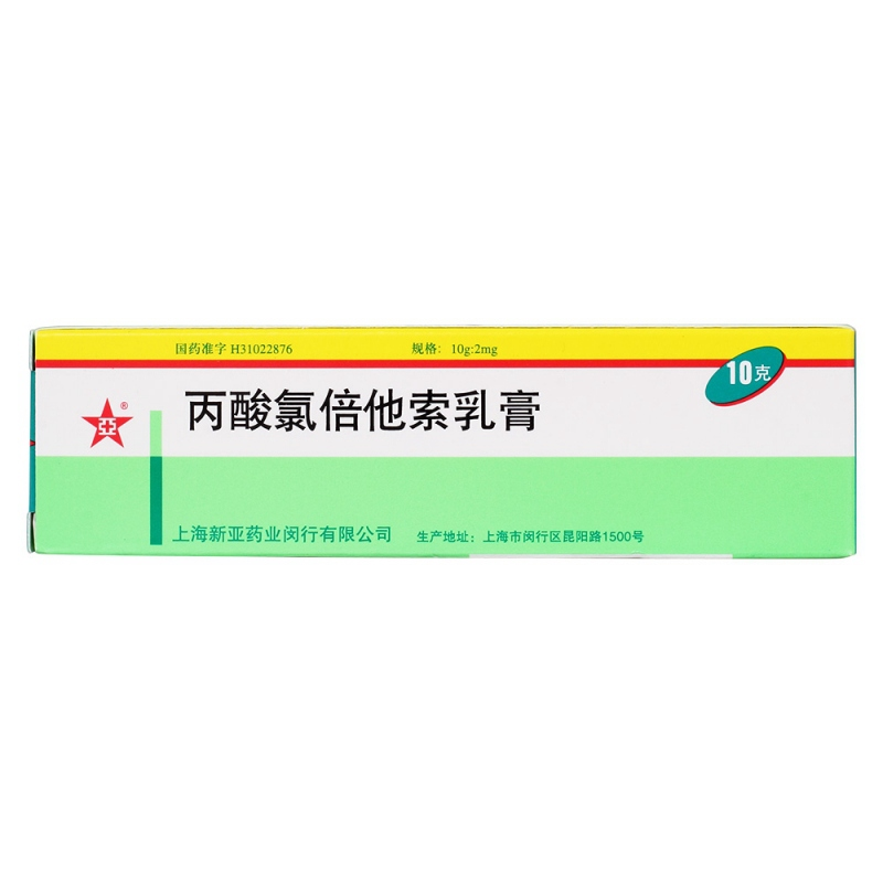 丙酸氯倍他索软膏(丙酸氯倍他索乳膏(亚)