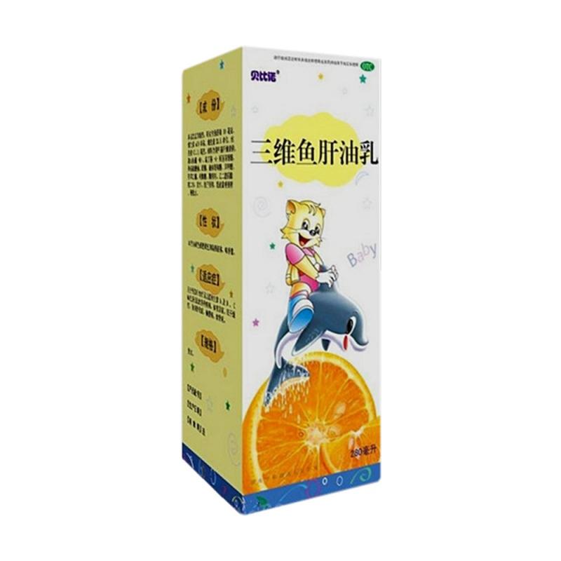 三维鱼肝油乳(儿童用280ml中和)