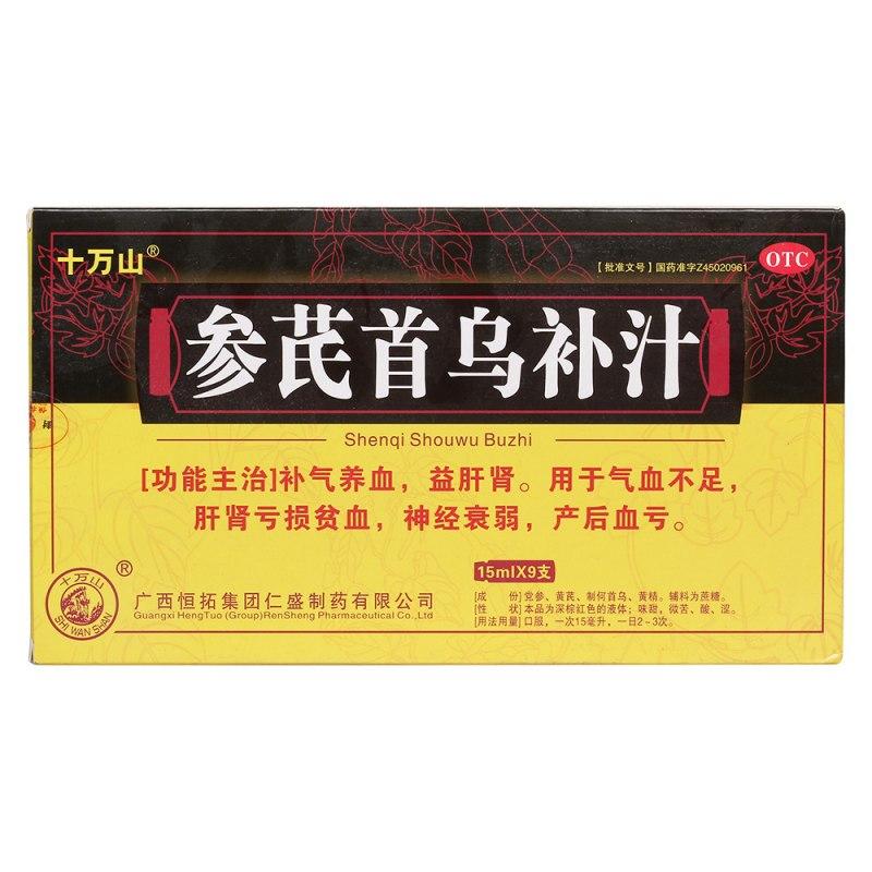 参芪首乌补汁(十万山)