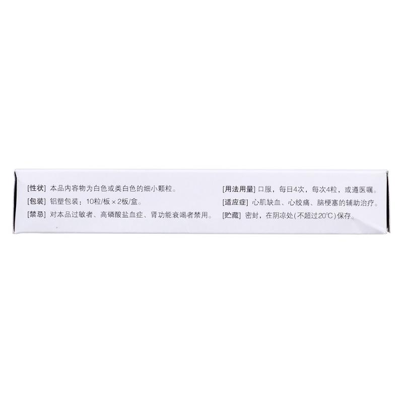 果糖二磷酸钠胶囊(佛迪)