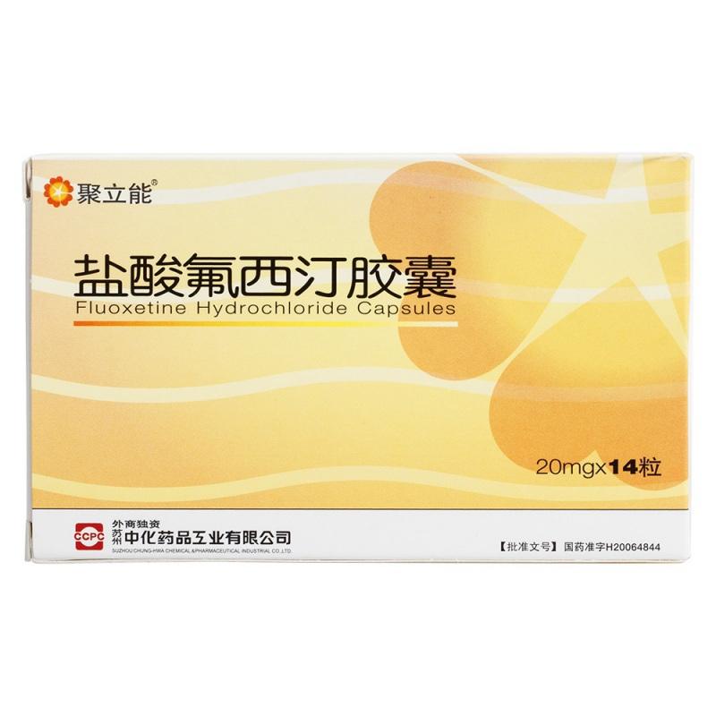盐酸氟西汀胶囊(聚立能)