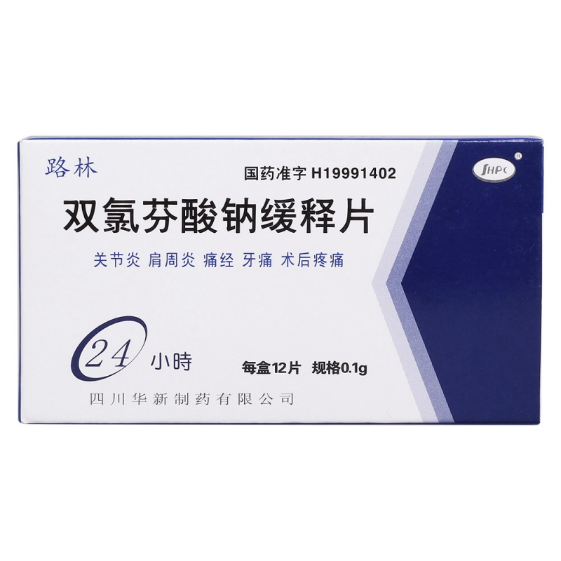 双氯芬酸钠缓释片(路林)