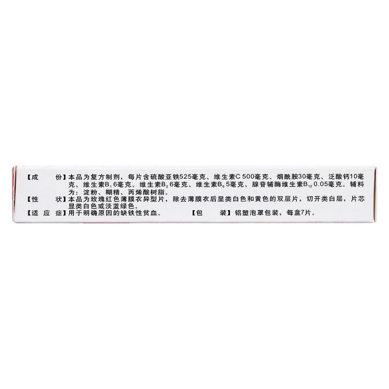 福乃得维铁缓释片(福乃得)