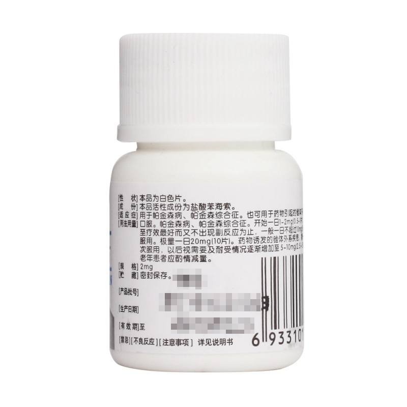 盐酸苯海索片(安坦片)