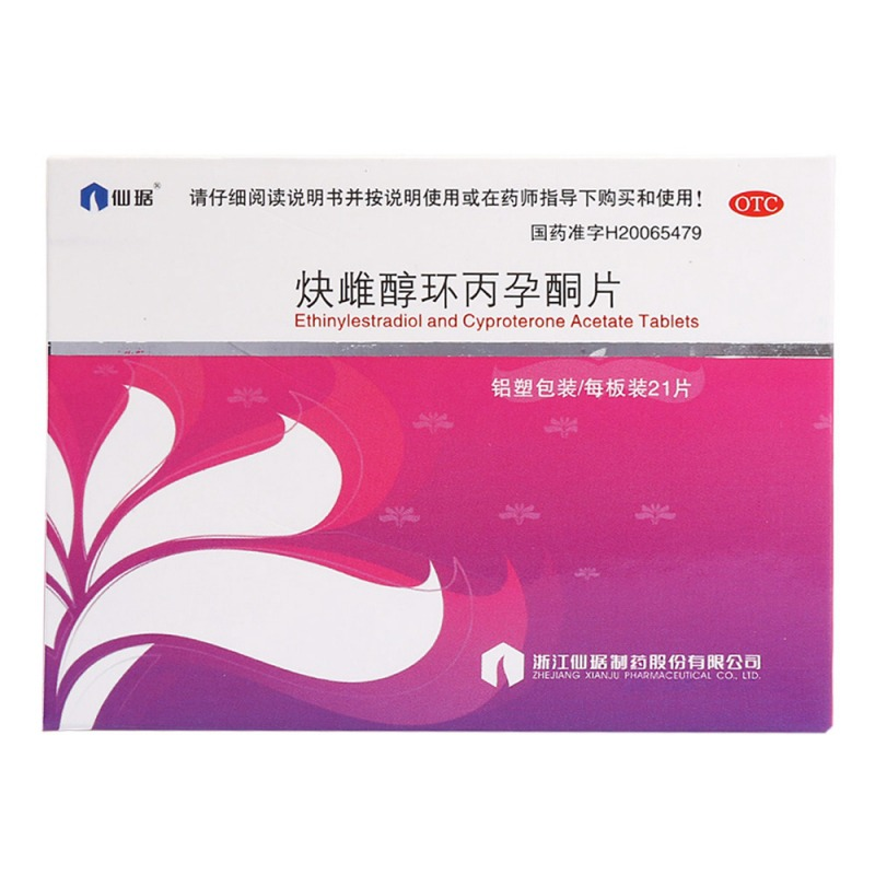 炔雌醇环丙孕酮片(仙琚)