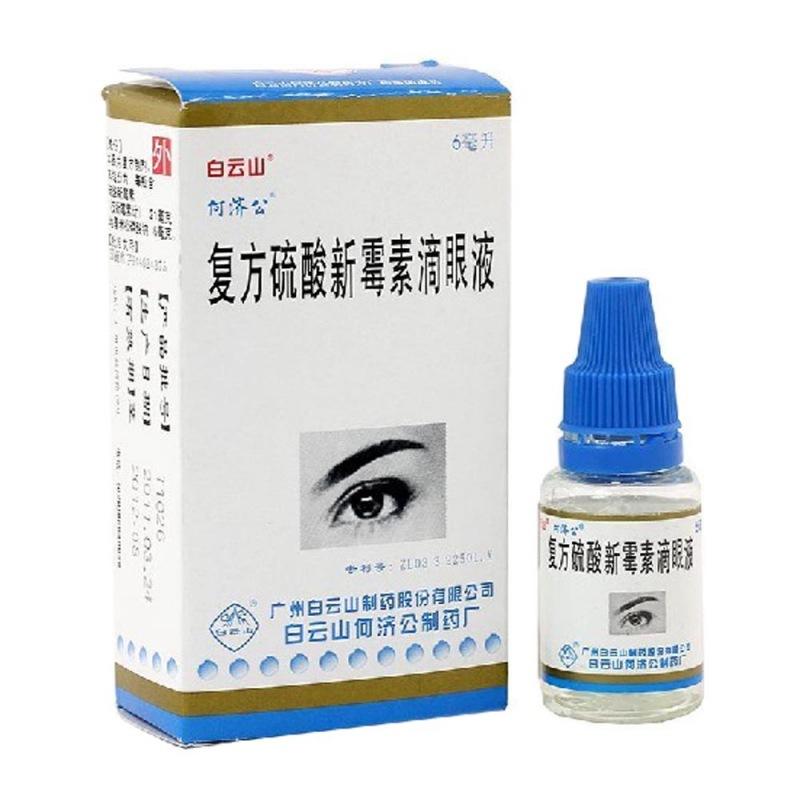 复方硫酸新霉素滴眼液(白云山)
