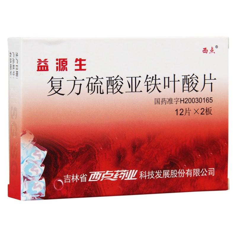 复方硫酸亚铁叶酸片(益源生)