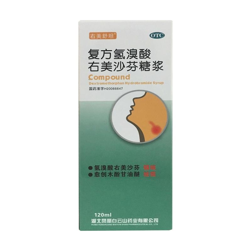 复方氢溴酸右美沙芬糖浆(白兰)
