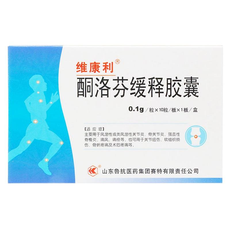 酮洛芬缓释胶囊(维康利)