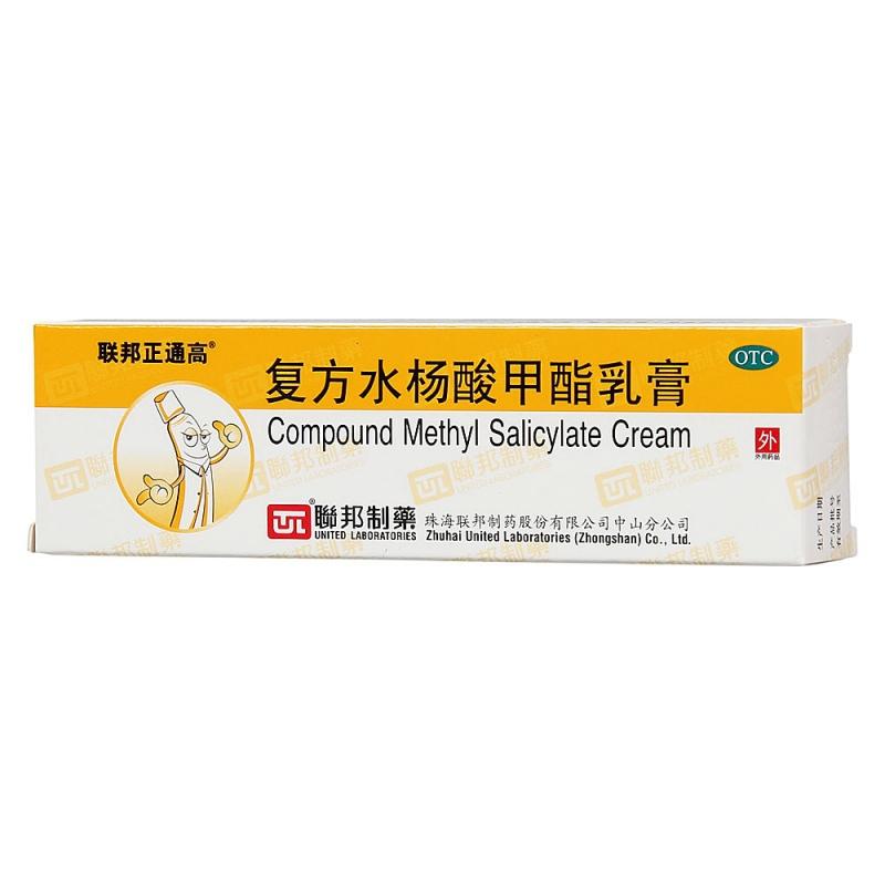 复方水杨酸甲酯乳膏(联邦正通高)