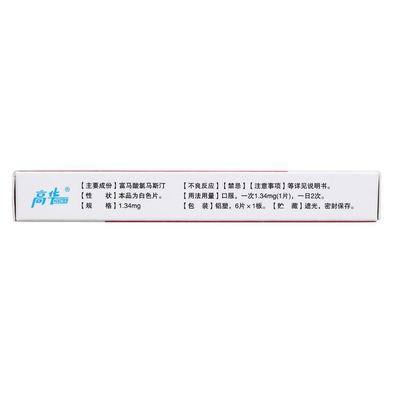 富马酸氯马斯汀片(馨敏)
