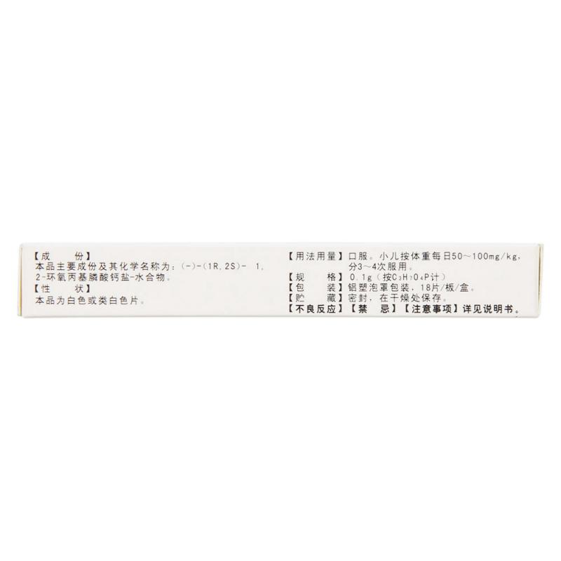 磷霉素钙片(鼎鹤)