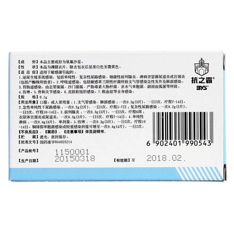 氧氟沙星片(蓋洛仙)