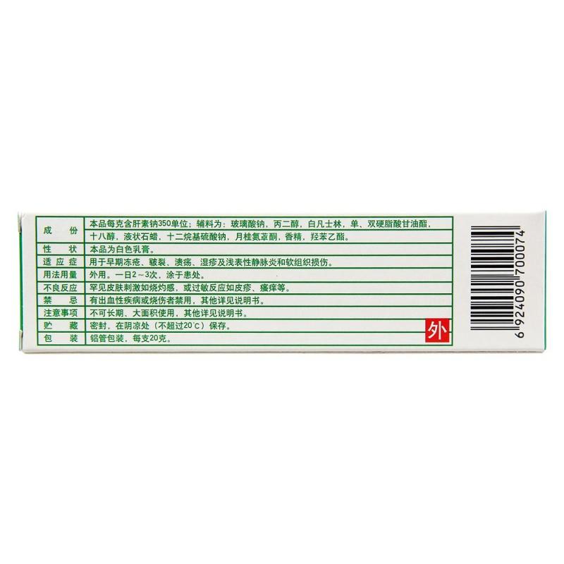 肝素钠乳膏(海普林)
