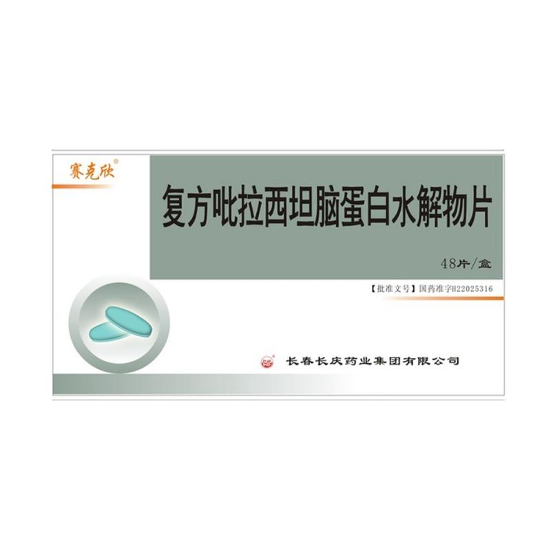 复方吡拉西坦脑蛋白水解物片(塞克欣)