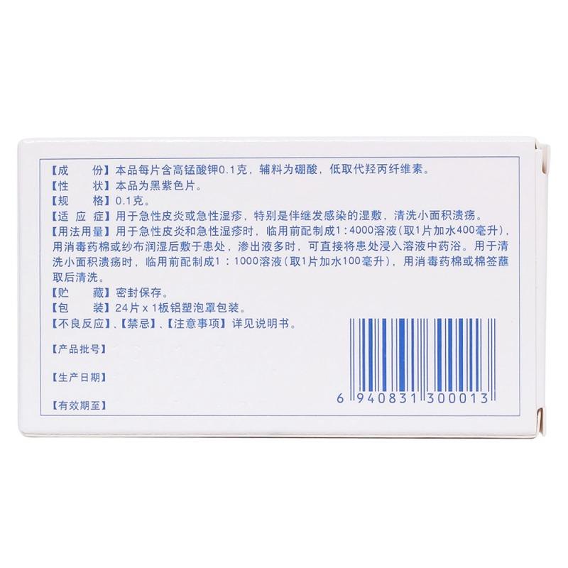 高锰酸钾外用片(TXTY)