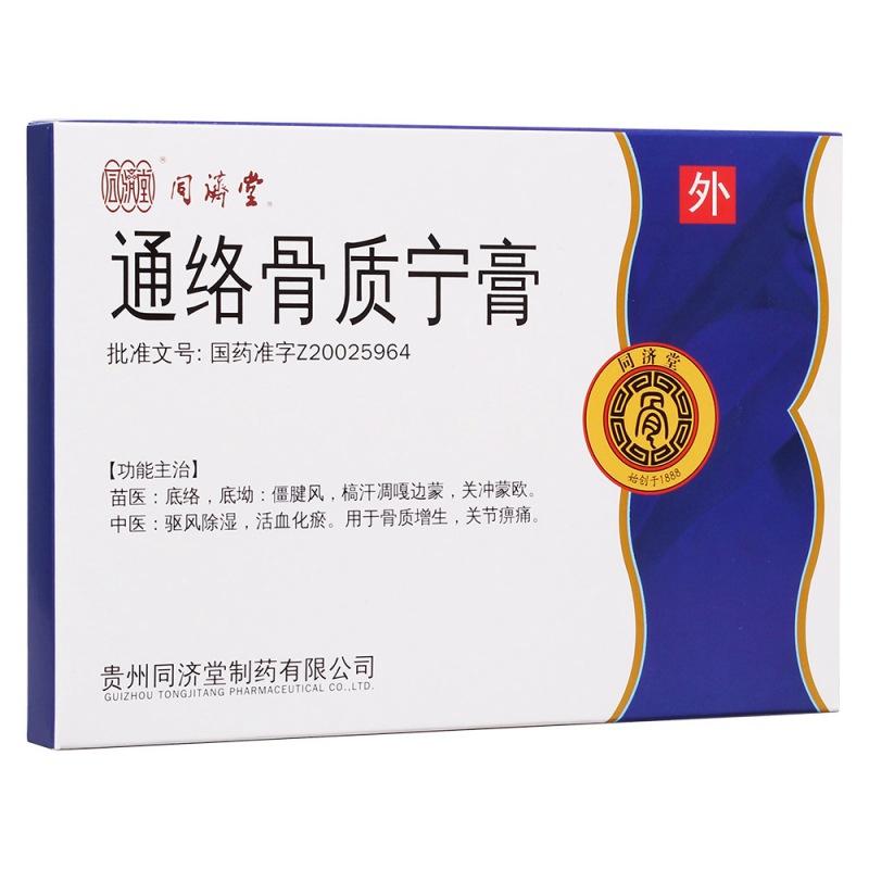 通络骨质宁膏(同济堂)