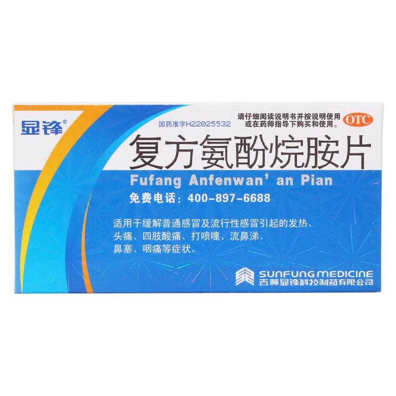 复方氨酚烷胺片(显峰)