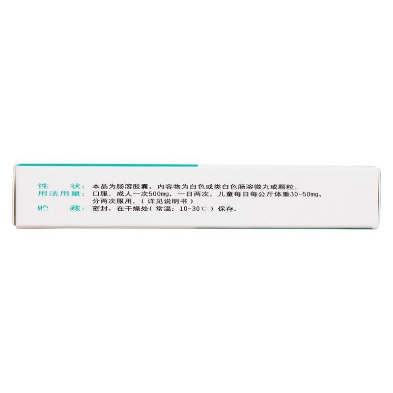 红霉素肠溶胶囊(新红康)