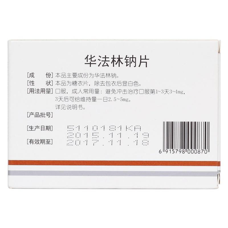 华法林钠片(齐鲁)