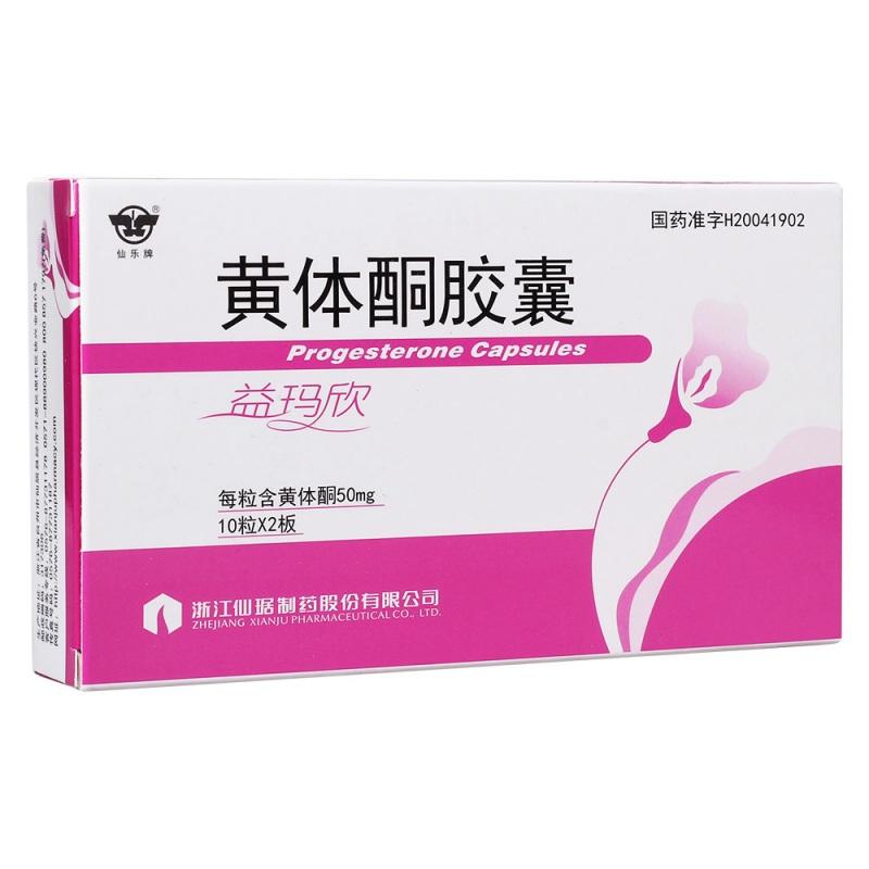 黄体酮胶囊(益玛欣)