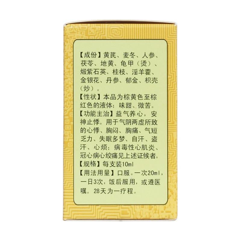芪冬颐心口服液(春花牌)