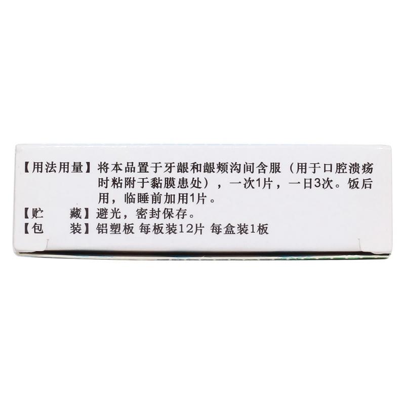 甲硝唑口颊片(迷尔脱)