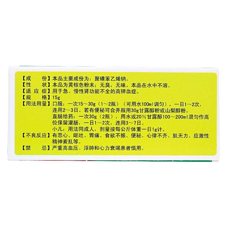 聚磺苯乙烯钠散(世康特)