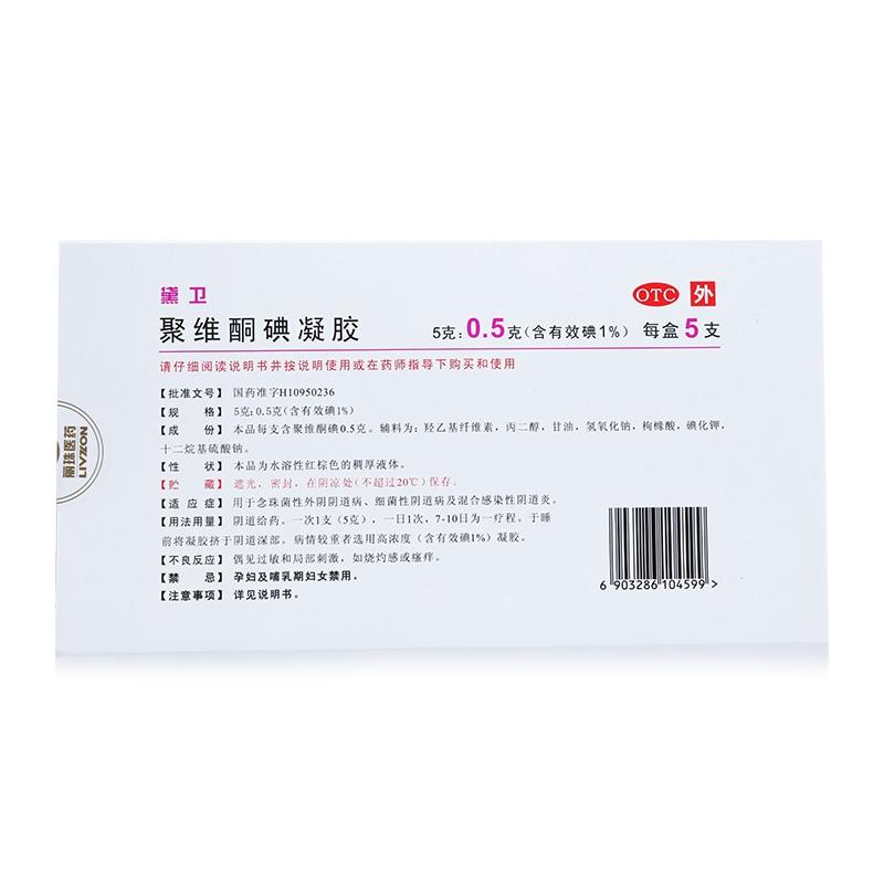 聚维酮碘凝胶(黛卫)