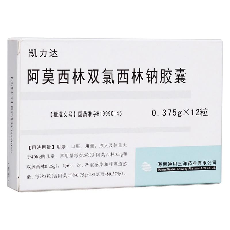 阿莫西林双氯西林钠胶囊(凯力达)