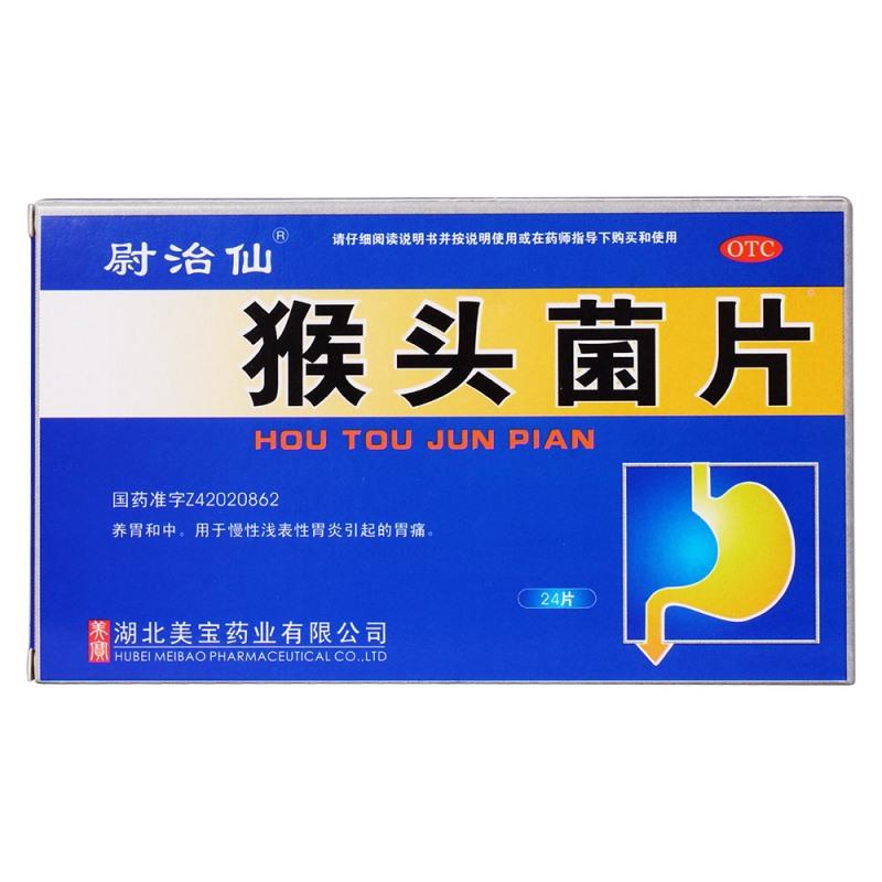 猴头菌片(正尔)