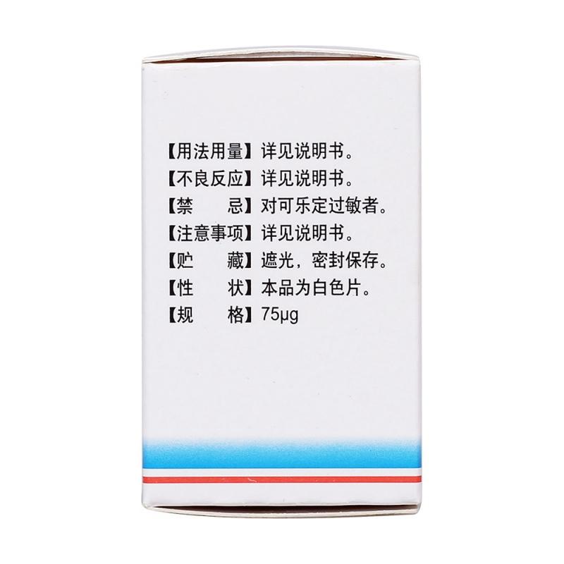 盐酸可乐定片(常药)