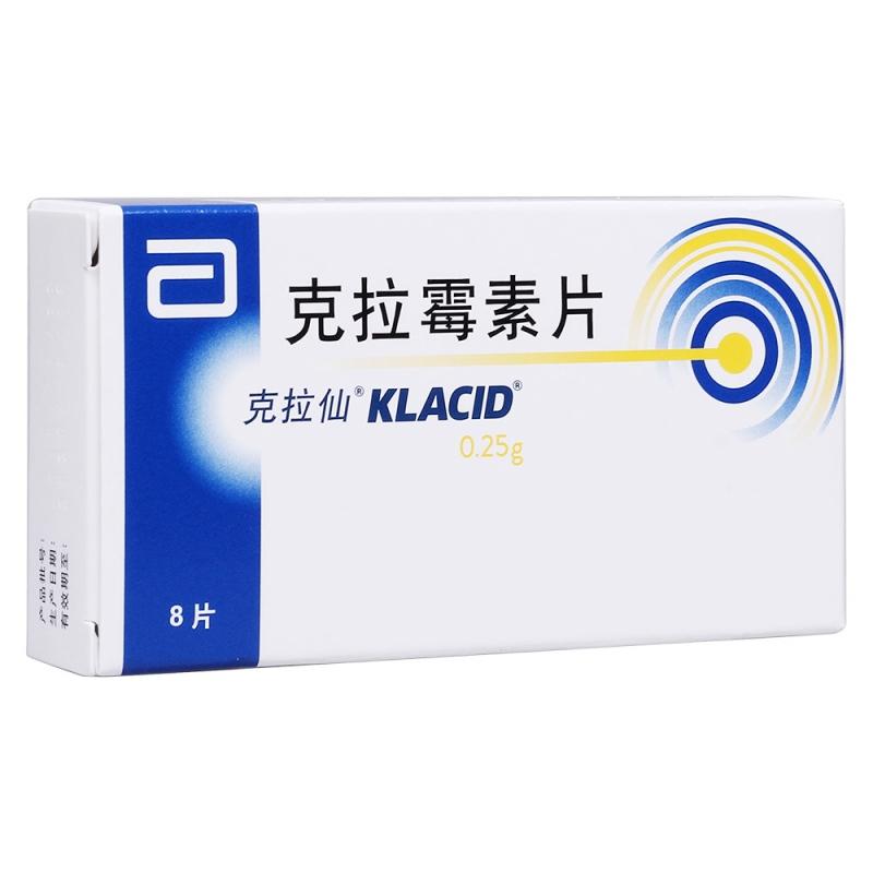 克拉霉素片(克拉仙)
