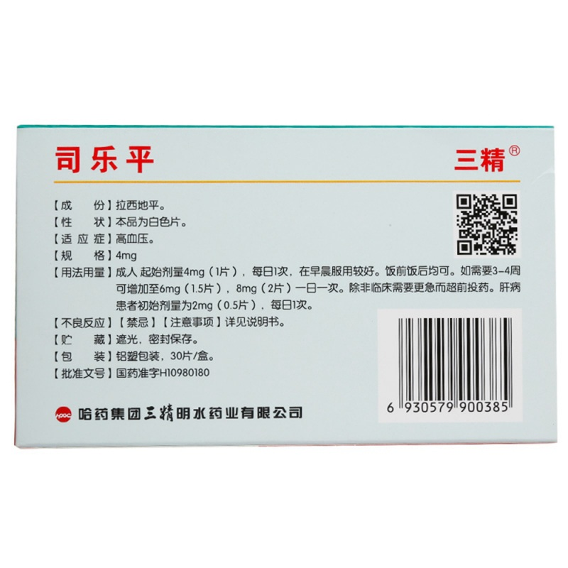 拉西地平片(司乐平)