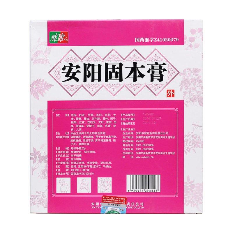 安阳固本膏(明太医)
