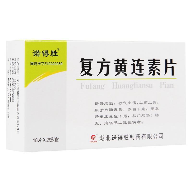 复方黄连素片(诺得胜)